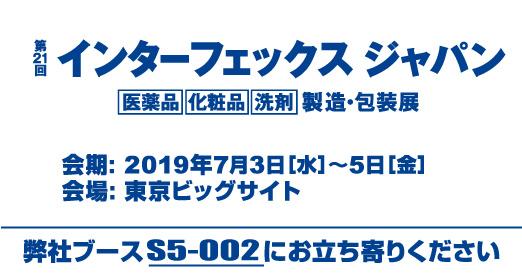 第21回インターフェックスジャパンに出展いたします。