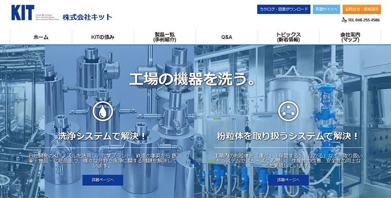 当社、株式会社キットは、2016年12月22日に、企業サイトをリニューアルしました。