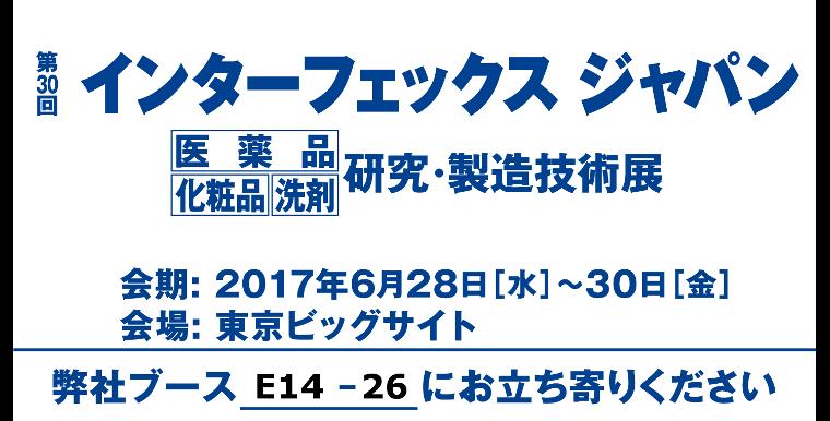 「第30回インターフェックスジャパン」に出展します(2017年6月28~30日/東京ビッグサイト)